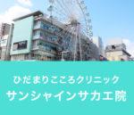 名古屋市栄の心療内科ひだまりこころクリニック栄院