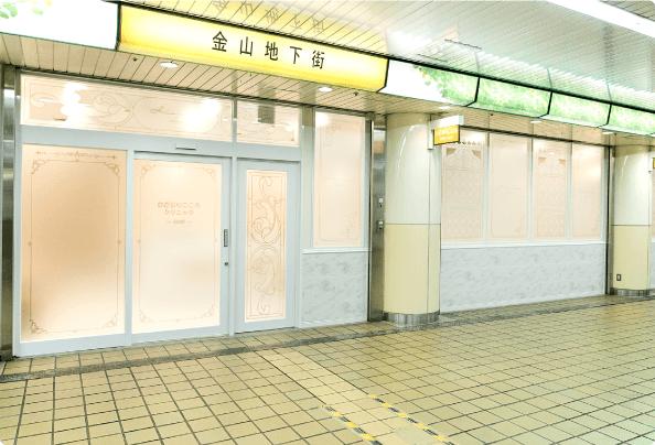 金山総合駅構内にあり、お仕事帰りにも気軽にお立ち寄りいただけます。