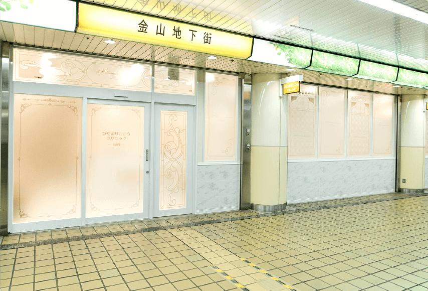 金山総合駅構内でアクセス良好お仕事帰りにも気軽にお立ち寄りいただけます