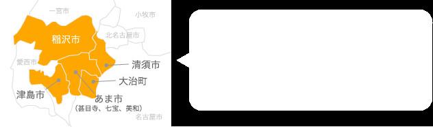あま市(甚目寺、七宝、大治)、清須市、稲沢市は車で10分圏内。津島市、北名古屋市、蟹江町、名古屋市からもアクセスが便利です。