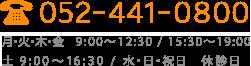 052-441-0800