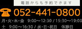 電話番号:0524410800
